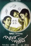 pather panchali movie poster 1