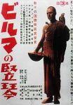 The_Burmese_Harp_Nikkatsu_1956_poster