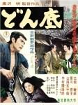 donzoko poster