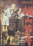 the_ballad_of_narayama_1958_dvd