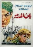bab-el-hadid-aka-cairo-station-1958
