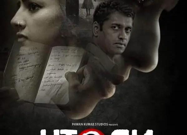 U-turn movie kannada