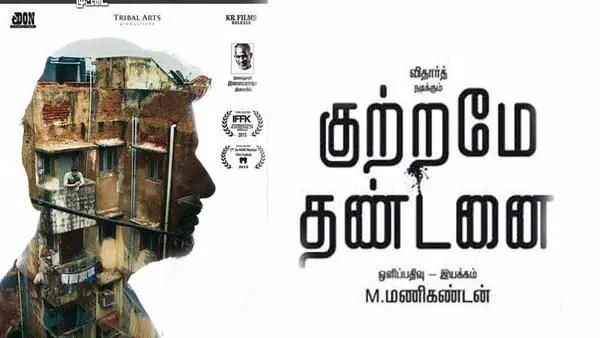 Kuttrame Thandanai best tamil movies