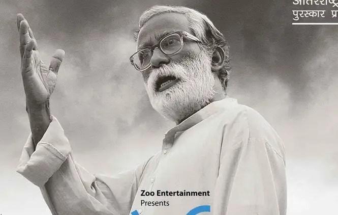 marathi movies on netflix