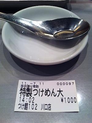 201107112353.jpg