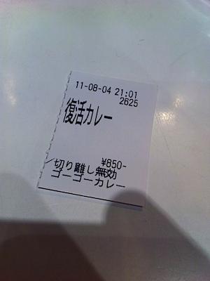 201108061942.jpg