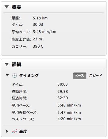 スクリーンショット 2013 11 05 19 52 33