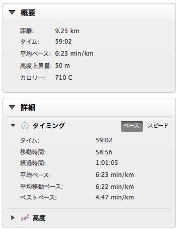 スクリーンショット 2014 04 27 15 46 55