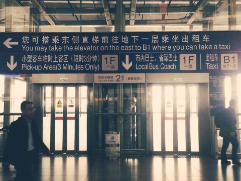 Beijing International Airport Exit Doors