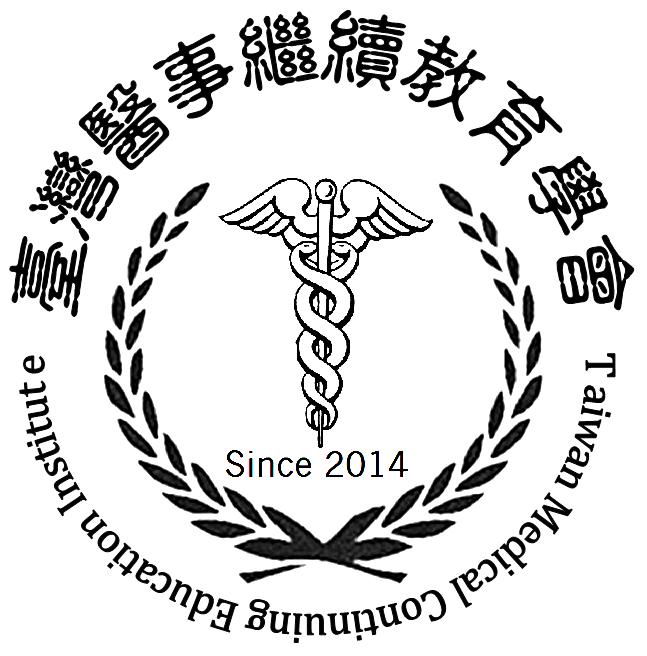 台灣醫事繼續教育學會 106年課程