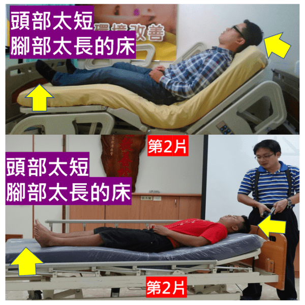 012.病床搖高 病人下滑,有解 6