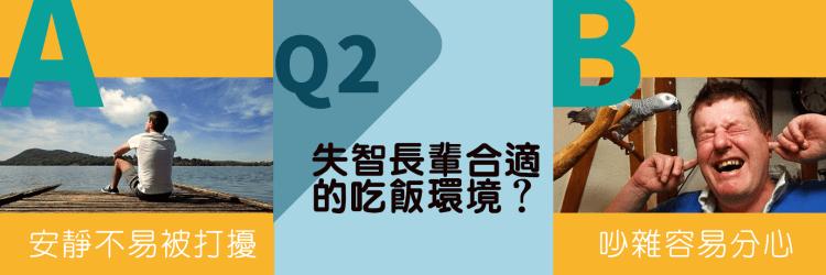 家天使憶講堂004-FB-Q2.png