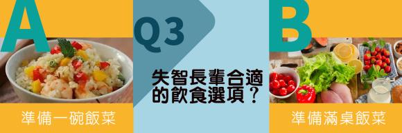 家天使憶講堂004-FB-Q3.png