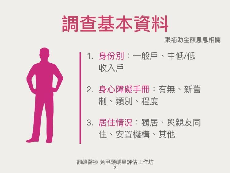 輪椅評估2.jpg