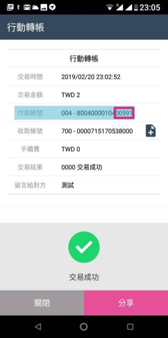臺灣pay轉帳免手續費 – 紙飛機