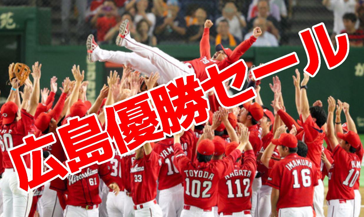 広島カープ優勝セール