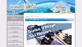 スキー場オープン予定2017 奈良・京都のゲレンデどす。