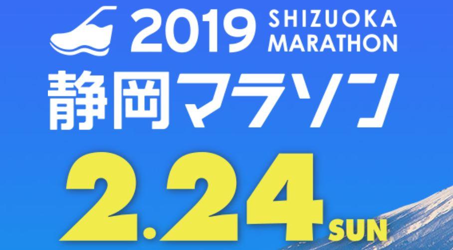 静岡マラソン2019のコースを動画と写真で攻略!交通規制案内も!