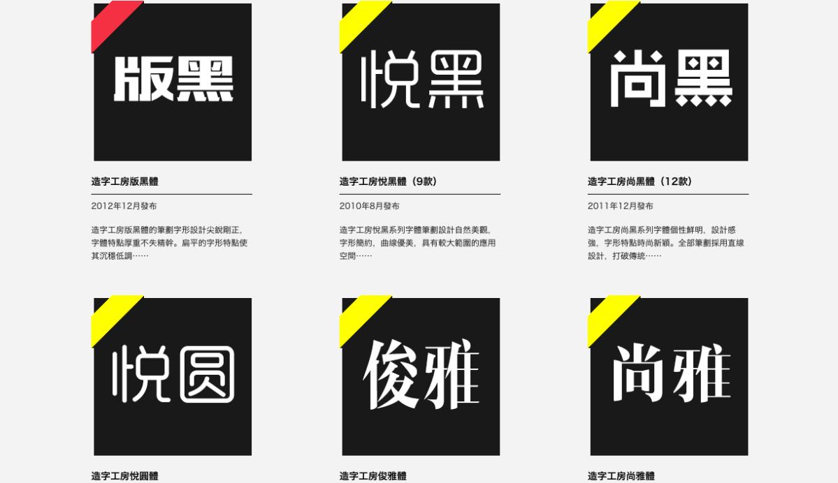 【免費中文字型】造字工房 16 種中文字體永久免費下載