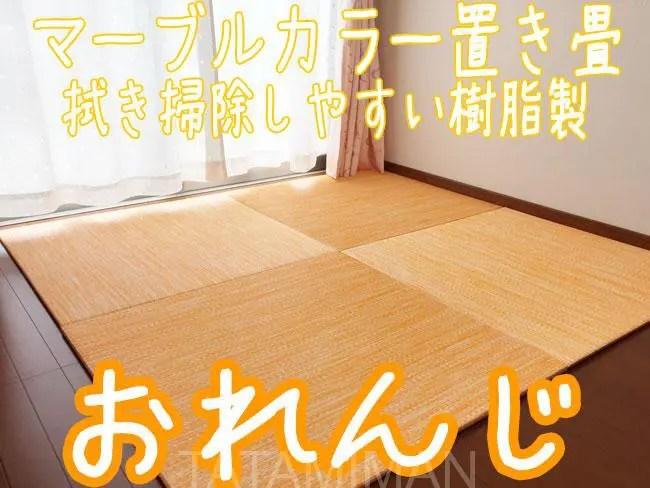 オレンジ色畳