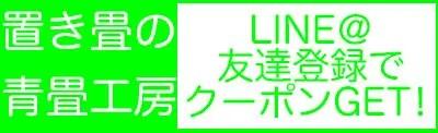 line@おき畳のラインアット