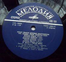 Florent Schmitt Chants alizes USSR Wind Quintet Melodiya