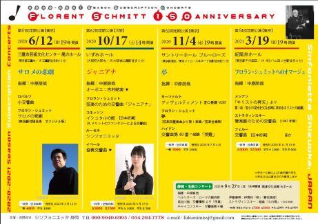 Florent Schmitt 150th Anniversary concerts Japan