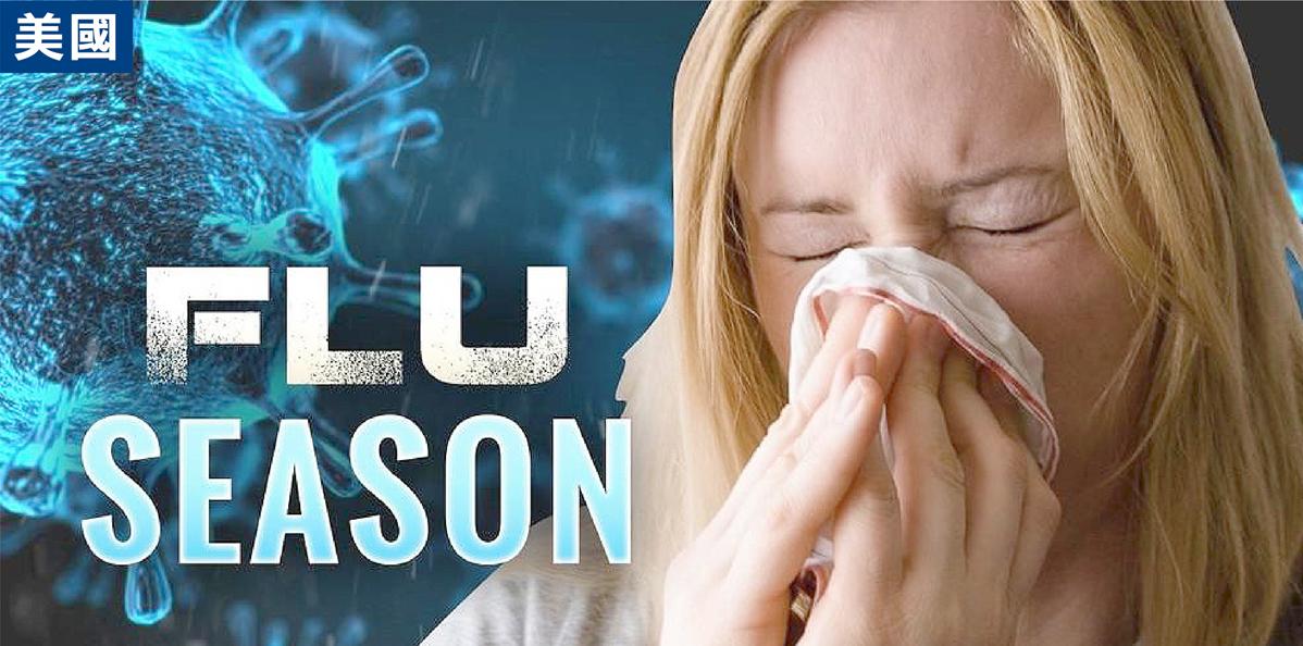 美國爆發流感疫情 3名佛州小童不治   Florida Chinese News