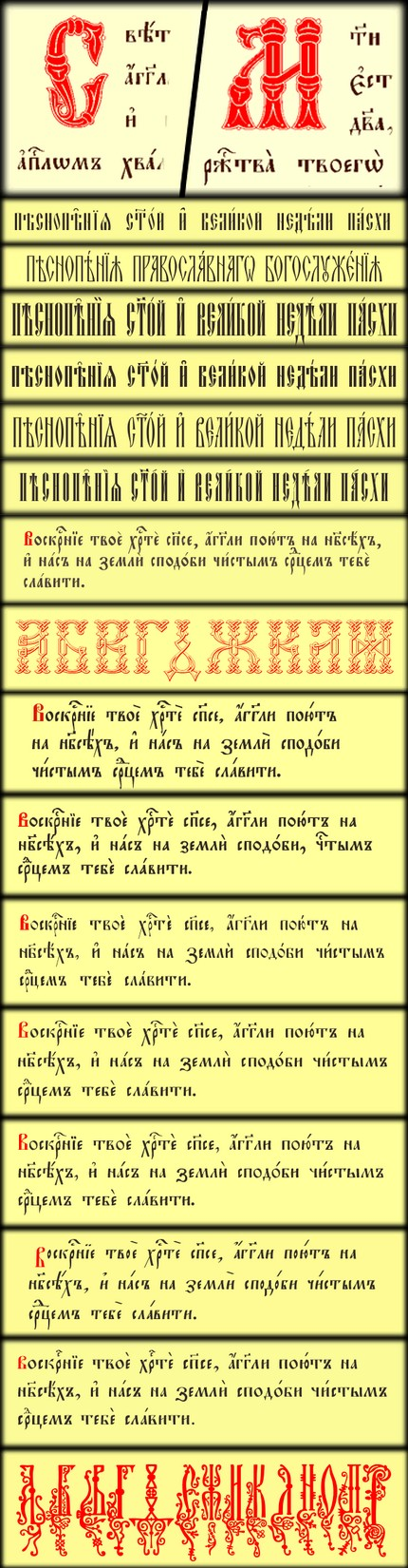 irmologion.ru un site cu fonturi frumoase