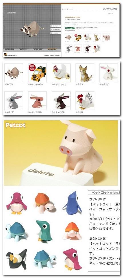 Maruman (firmă care vinde produse de artă) şi Petcot Store (Tetsuya Watabe).