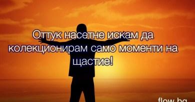 Оттук насетне искам да колекционирам само моменти на щастие!