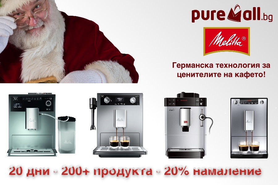http://www.puremall.bg/search?controller=search&order=product.name.asc&s=melitta