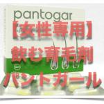 パントガール