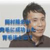 岡村隆史育毛法