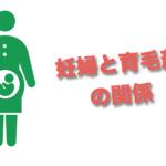 育毛剤妊婦