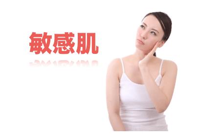 敏感肌 育毛剤