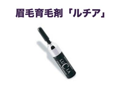 眉毛育毛剤ルチア