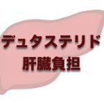 デュタステリド 肝臓