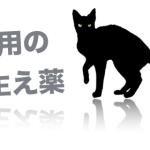 猫 毛生え薬