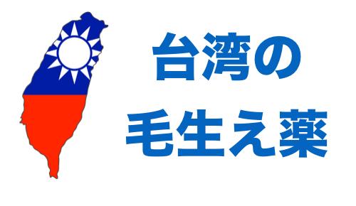 台湾 毛生え薬