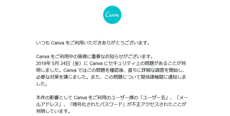 canva不正アクセス