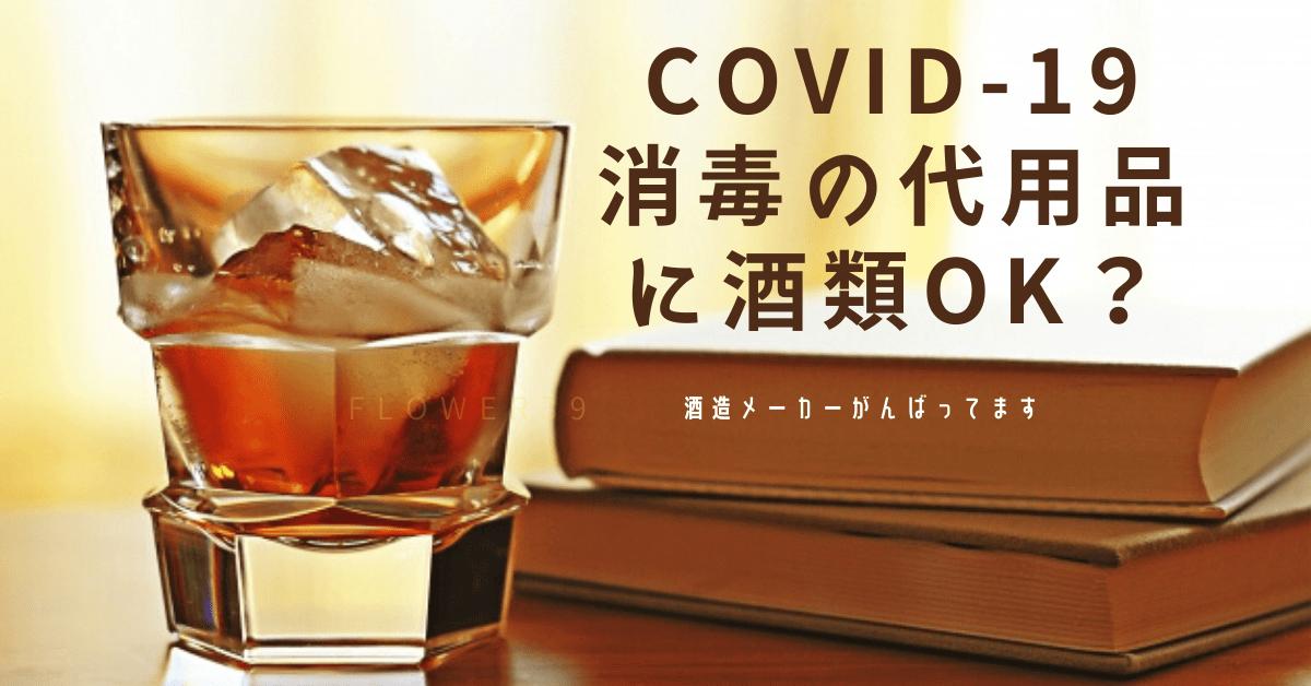 コロナ消毒アルコール