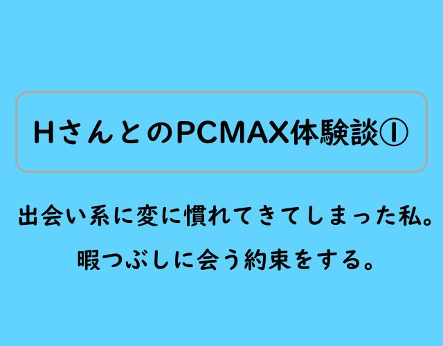 PCMAX体験談Hさん①