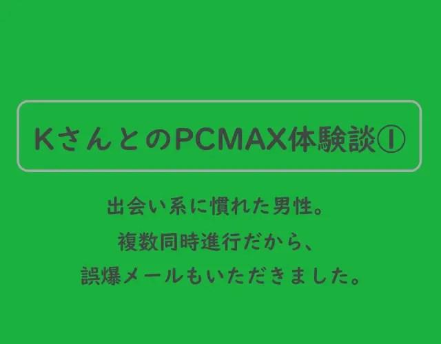 PCMAX体験談Kさん①
