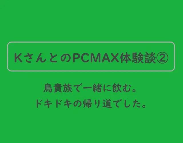 PCMAX体験談Kさん②