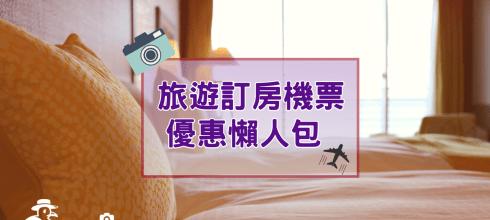 《旅遊優惠懶人包》訂房比價、質感旅宿、機票查價獵票好用網站一把抓(還有限時優惠不定期更新ing!)