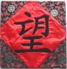 """Hope""  Red Yuan 16x16.5 $25"
