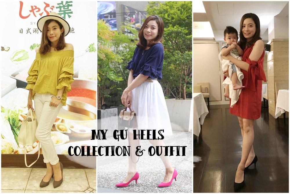 【穿搭】近日的GU戰利品:好搭的日系單色尖頭鞋&OL懶人洋裝