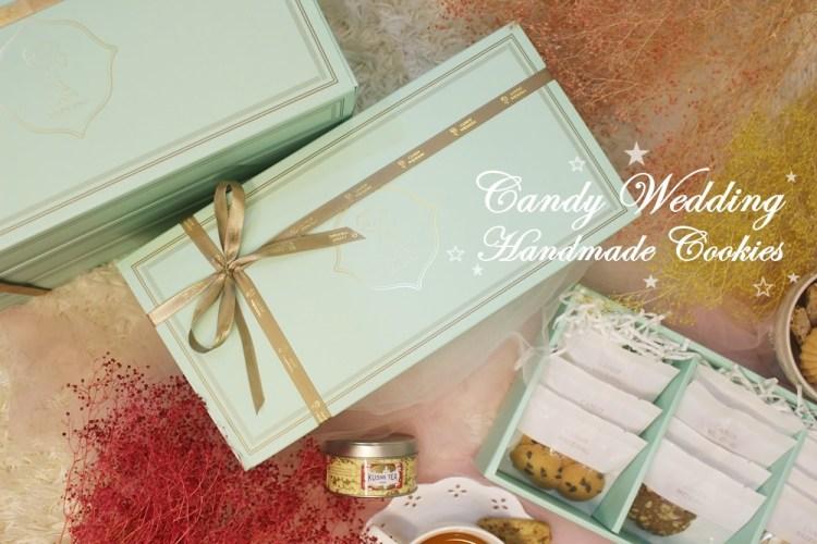 【喜餅/彌月禮盒推薦】Candy Wedding手工餅乾~質感夢幻又彈性的送禮首選