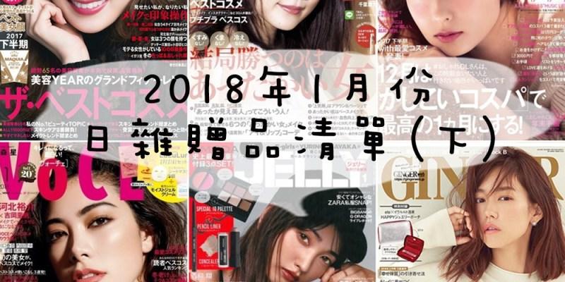 【日雜贈品】2018 1月號!28本日雜附錄贈品清單~(下)